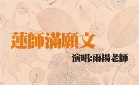 Picture for category 蓮師滿願文