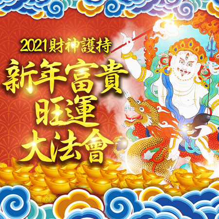 Picture for category 2021新年迎財大法會