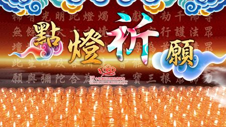 Picture for category 點燈祈福